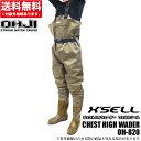 (5)【送料無料】チェストハイ ウェーダー [フェルトソール] [補修キット付属] /釣り/水場作業/清掃/ウェダー/渓流/X'SELL/エクセル/OH-820/長靴/胴長靴