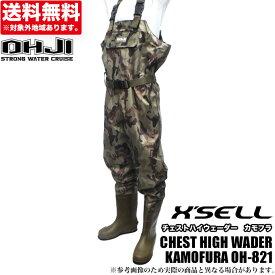 (5)【送料無料】チェストハイ ウェーダー カモフラ [フェルトソール] [補修キット付属] /迷彩/釣り/水場作業/清掃/ウェダー/渓流/X'SELL/エクセル/OH-821/長靴/胴長靴