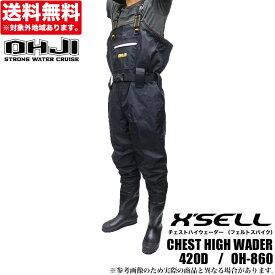 (5)【送料無料】チェストハイ ウェーダー 420D [フェルトピンソール] [補修キット付属] /釣り/水場作業/清掃/ウェダー/渓流/ピン底/X'SELL/フェルトスパイク/エクセル/OH-860/長靴/胴長靴