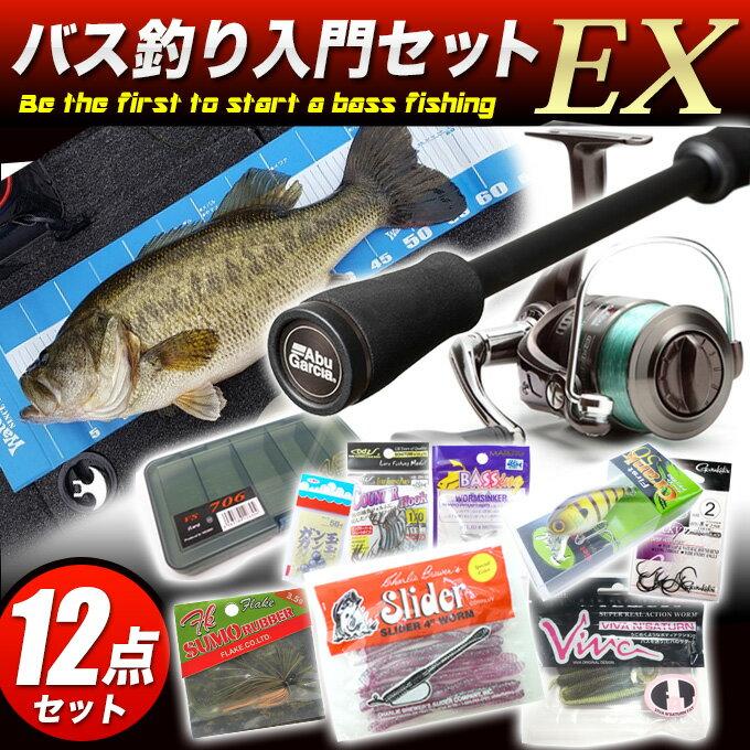 (5)バス釣り 入門 セットEX [スピニングモデル][タイプ-2]/ロッド/ビギナー向け/初心者/ルアーセット/ワーム/ブラックバス/釣り竿/釣具/バスフィッシング/バスロッド/スピニング