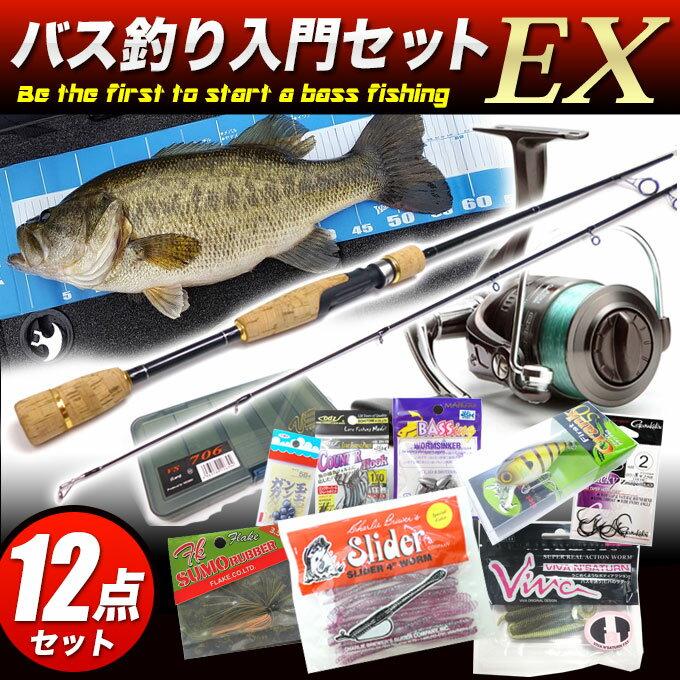 (5)バス釣り 入門 セットEX [スピニングモデル][タイプ-1]/ロッド/ビギナー向け/初心者/ルアーセット/ワーム/ブラックバス/釣り竿/釣具/バスフィッシング/バスロッド/スピニング