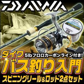 (5)【代引き不可】DAIWA(ダイワ) ブラックバス釣り入門セット [スピニングモデル][リール&ロッド][BASS-X/クレストセット] /ビギナー向け/初心者/ブラックバス/釣り竿/釣具/バスフィッシング/バスロッド/