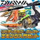 (5)DAIWA エギング入門セット [ダイワリール&ロッド]  / ビギナー向け / 初心者 / ファミリー / アオリイカ / 釣り…