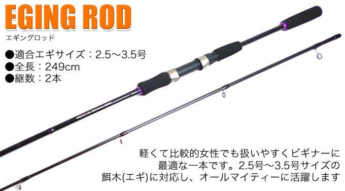 (3)エギング入門セット用ロッド エギゼスト EZ-832