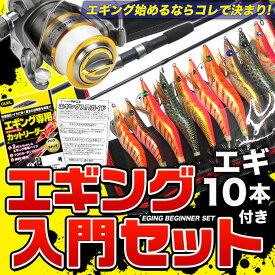 (E1)【代引き不可】エギング 入門 セット [エギ10個セット]