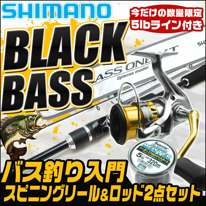 (5)SHIMANO ブラックバス釣り入門セット [スピニングモデル][リール&ロッド][バスワンXT/セドナセット] /ビギナー向け/初心者/ブラックバス/釣り竿/釣具/バスフィッシング/バスロッド/シマノ