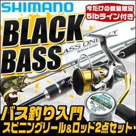 (5)【代引き不可】SHIMANO ブラックバス釣り入門セット [スピニングモデル][リール&ロッド][バスワンXT/セドナセット] /ビギナー向け/初心者/ブラックバス/釣り竿/釣具/バスフィッシング/バスロッド/シマノ