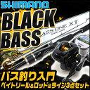 (5)SHIMANO ブラックバス釣り入門セット [ベイトモデル][リール&ロッド&ライン][バスワンセット] /ビギナー向け/初…