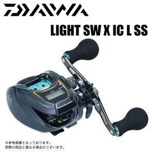 ダイワ LIGHT SW X IC L SS (左ハンドル) /2020...