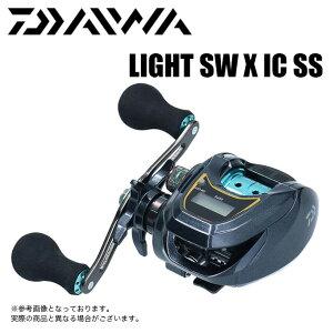 ダイワ LIGHT SW X IC SS (右ハンドル) /2020年モデル/カウンター付き小型両軸リール /ライトSW/