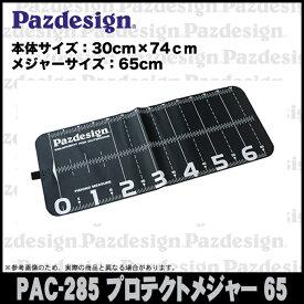 (5)パズデザイン プロテクトメジャー 65 (PAC-285)