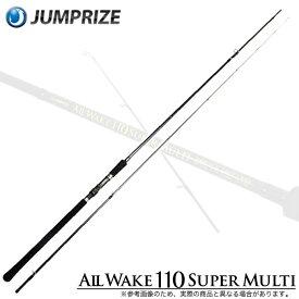 (5)ジャンプライズ オールウェイク 110 スーパーマルチ (シーバスロッド/ロックショア) 2019年モデル /ヒラスズキ/ヒラメ/ブリ/メジロ/ワラサ/シーバス/フラットフィッシュ/青物/ /JUMPRIZE ALL WAKE 110 SUPER MULTI/