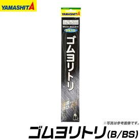 (6)【メール便配送可】ヤマシタ ゴムヨリトリ (太さ1.5mm・長さ50cm・サルカンB/BS)