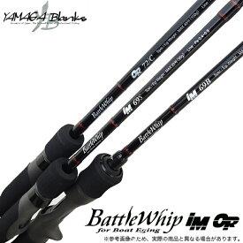 (5)【送料無料】ヤマガブランクス バトルウィップ OR 72/C スピニングモデル (2020年モデル/イカメタルロッド) /