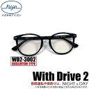 (5)【送料無料】愛眼 With Drive 2 [夜間対応コントラストサングラス] (WD2-3002) /ボスリントンタイプ /夜釣りや…