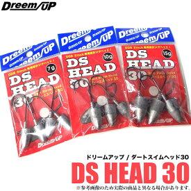 (5)【メール便配送可】ドリームアップ DSヘッド30 (DART SWIM HEAD 30)/ジグヘッド/ライトゲーム/太刀魚/フラットフィッシュ/
