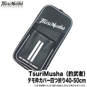 (c)【取り寄せ商品】 釣武者 TsuriMusha タモ枠カバー四つ折り 40-50