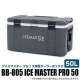 (5)【送料無料】大型クーラーボックス50L[アイスマスタープロ50][BB-805]/釣り/フィッシング/キャンプ/アウトドア/大容量/CoolerBox/