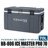 (5)【送料無料】大型クーラーボックス70L[アイスマスタープロ70][BB-806]/釣り/フィッシング/キャンプ/アウトドア/大容量/CoolerBox/