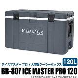 (5)【送料無料】大型クーラーボックス120L[アイスマスタープロ120][BB-807]/釣り/フィッシング/キャンプ/アウトドア/大容量/CoolerBox/