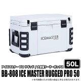 (5)【送料無料】大型クーラーボックス50L[アイスマスタープロラギッド50][BB-808]/釣り/フィッシング/キャンプ/アウトドア/大容量/CoolerBox/