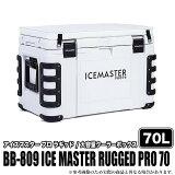 (5)【送料無料】大型クーラーボックス70L[アイスマスタープロラギッド70][BB-809]/釣り/フィッシング/キャンプ/アウトドア/大容量/CoolerBox/