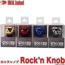 (5) インクスレーベル Rock'n Knob (ロックンノブ) /カスタムノブ/カスタムパーツ/スピニング/ベイト /INX.label