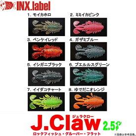 (5)【メール便配送可】 インクスレーベル ジュラクロー (2.5インチ) ロックフィッシュ・グルーパー・フラット /扁平クローワーム/スイミング /INX.label