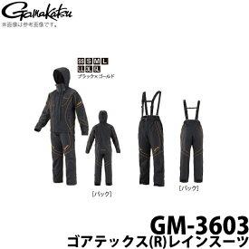 (c)【送料無料】【取り寄せ商品】 がまかつ ゴアテックス(R)レインスーツ (GM-3603) (カラー:ブラック×ゴールド) /2019年モデル /1s6a1l7e-wear