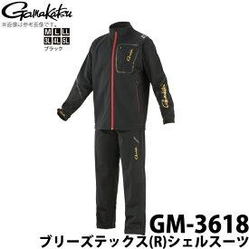 (c)【送料無料】【取り寄せ商品】 がまかつ ブリーズテックス(R)シェルスーツ (GM-3618) (カラー:ブラック) /Gamakatsu /2019年モデル /1s6a1l7e-wear