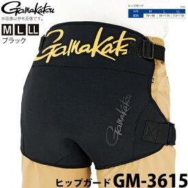 (c)【取り寄せ商品】 がまかつ ヒップガード (GM-3615) (カラー:ブラック) /Gamakatsu /2019年モデル /1s6a1l7e-wear