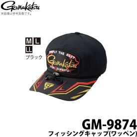 (c)【取り寄せ商品】 がまかつ フィッシングキャップ(ワッペン) (GM-9874) (カラー:ブラック) /Gamakatsu /2019年モデル /1s6a1l7e-wear