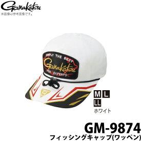 (c)【取り寄せ商品】 がまかつ フィッシングキャップ(ワッペン) (GM-9874) (カラー:ホワイト) /Gamakatsu /2019年モデル /1s6a1l7e-wear
