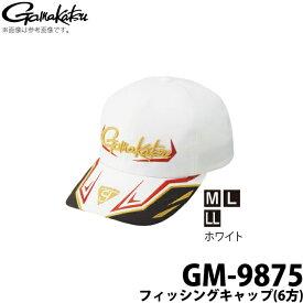 (c)【取り寄せ商品】 がまかつ フィッシングキャップ(6方) (GM-9875) (カラー:ホワイト) /Gamakatsu /2019年モデル /1s6a1l7e-wear