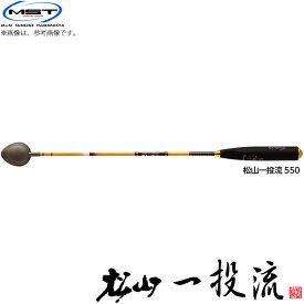 (6) MST 松山一投流 (550) (マキエ杓) /松田稔 /サンライン /釣武者 /フカセ釣り /2019年モデル