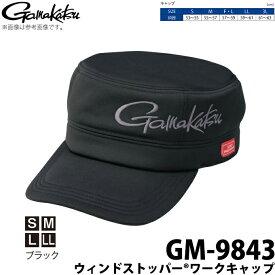 (c)【取り寄せ商品】 がまかつ ウィンドストッパー(R)ワークキャップ (GM-9843) (カラー:ブラック) /Gamakatsu /2019年モデル /1s6a1l7e-wear