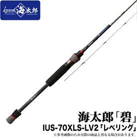 (5)一誠 海太郎 碧 (あおい) IUS-70XLS-LV2「レベリング」 /2019年モデル/ライトゲームロッド/釣り竿/イッセイ/ISSEI