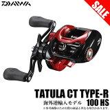 (5)【送料無料】DAIWA(ダイワ)タトゥーラCTTYPE-R100HS(右ハンドル)海外逆輸入モデル/ベイトリール