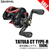 (5)【送料無料】DAIWA(ダイワ)タトゥーラCTTYPE-R100HL(左ハンドル)海外逆輸入モデル/ベイトリール