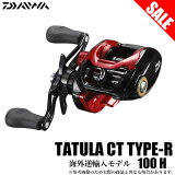 (5)【送料無料】DAIWA(ダイワ)タトゥーラCTTYPE-R100H(右ハンドル)海外逆輸入モデル/ベイトリール