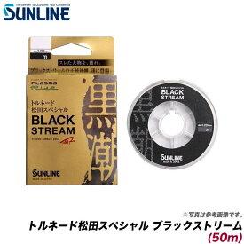 (6) 【メール便配送可】サンライン NEW トルネード松田スペシャル ブラックストリーム (50m)
