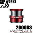(5)ダイワ SLPワークス SLPW LT TYPE-αスプール 2000SS (替えスプール/LTコンセプトスプール) /スペアスプール/リー…