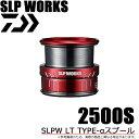(5)ダイワ SLPワークス SLPW LT TYPE-αスプール 2500S (替えスプール/LTコンセプトスプール) /スペアスプール/リール…