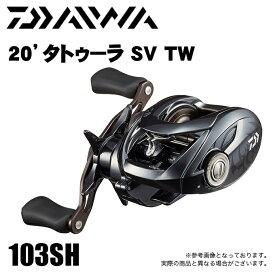 (5)【送料無料】【目玉商品】ダイワ タトゥーラ SV TW 103SH (右ハンドル) 2020年モデル/ベイトキャスティングリール/TATULA SV TW/ブラックバス/1s6a1l7e-reel