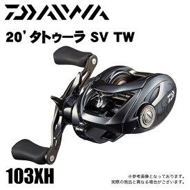 (5)【送料無料】【目玉商品】 ダイワ タトゥーラ SV TW 103XH (右ハンドル) 2020年モデル/ベイトキャスティングリール/TATULA SV TW/ブラックバス/1s6a1l7e-reel