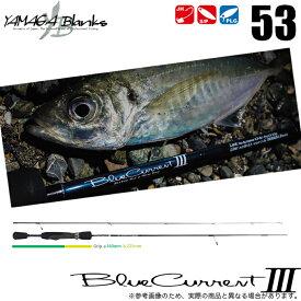 (5)ヤマガブランクス ブルーカレント3 (BlueCurrent III 53) /2020年モデル /アジングロッド/メバリングロッド/ライトゲームロッド/釣り竿