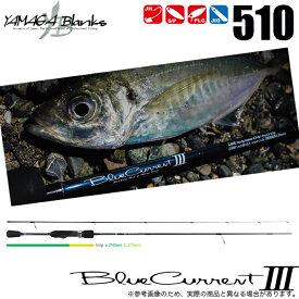 (5)ヤマガブランクス ブルーカレント3 (BlueCurrent III 510) /2020年モデル/アジングロッド/ライトゲームロッド/釣り竿