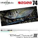 (5)ヤマガブランクス ブルーカレント3 (BlueCurrent III 74) /2020年モデル/アジングロッド/ライトゲームロッド/釣り竿