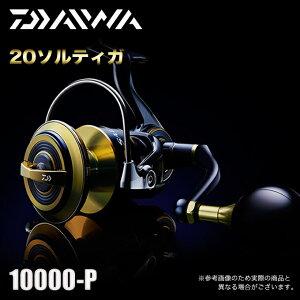 (5)【送料無料】ダイワ 20 ソルティガ 10000-P (2020年モデル/スピニングリール) /SW/ソルトルアー/DAIWA/SALTIGA /ジギング/キャスティング