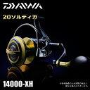 (5)ダイワ 20 ソルティガ 14000-XH (2020年モデル/スピニングリール) /SW/ソルトルアー/DAIWA/SALTIGA /ジギング/キャスティング